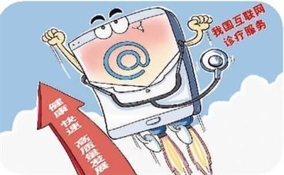 互联网医疗火了更要稳(网上中国)